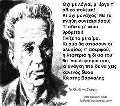 Revolution, Literature, Poems, Greeks, Thoughts, Anarchy, Sayings, People, Literatura