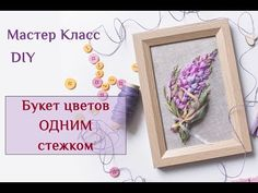 Как вышить лентами букет цветов — Мастер-классы на BurdaStyle.ru