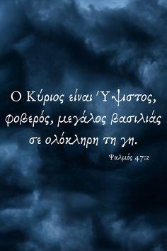 Ο Κύριος είναι μακρόθυμος, και μεγάλος σε δύναμη, και κατά κανέναν τρόπο δεν θα αθωώσει τον ασεβή... Ο Κύριος είναι αγαθός, οχύρωμα σε ημέρα θλίψης· και γνωρίζει εκείνους που ελπίζουν σ' αυτόν... τα βουνά σείονται απ' αυτόν, και οι λόφοι διαλύονται· και η γη τρέμει από την παρουσία του...