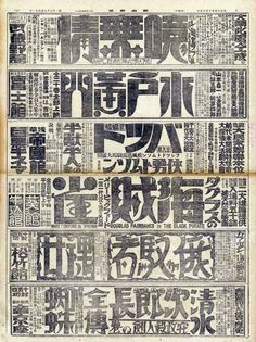 great pattern! October 15, 1926 surface newspaper including Asakusa, Imperial Museum Hall Pavilion Fuji Musashino, & a newly-released movie guide. via Reckon. Source: University of Tokyo University Museum Archives