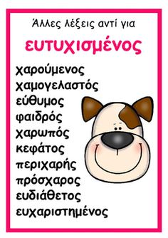 KAPTEΛΕΣ (λυπημένος & χαρούμενος) by PrwtoKoudouni | Teachers Pay Teachers
