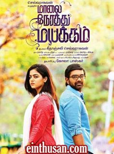 Maalai Nerathu Mayakkam Tamil Movie Online - Balakrishna Kola and Wamiqa Gabbi. Directed by Gitanjali Selvaraghavan. Music by Amrit. 2016 [A]