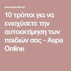10 τρόποι για να ενισχύσετε την αυτοεκτίμηση των παιδιών σας - Aspa Online Kids And Parenting, Education, Health, Quotes, Beauty Tips, Parents, Art, Quotations, Dads