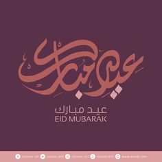 Eid Mubarak In Arabic, Eid Mubarak 2017, Eid Mubarak Wishes, Ramadan Mubarak, Eid Stickers, Food Cart Design, Arabic Calligraphy Art, Caligraphy, Ramadan Greetings