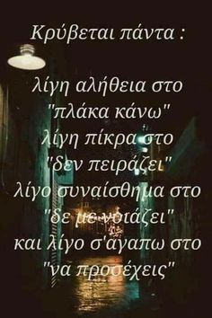 My Life Quotes, Me Quotes, Funny Quotes, Smart Quotes, Clever Quotes, Greece Quotes, Greek Memes, Proverbs Quotes, Greek Words