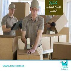 شركة نقل اثاث من الرياض لمصر