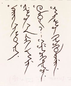 Arthur Rimbaud Calligraphy, The Originals, Lettering, Calligraphy Art, Hand Drawn Typography, Letter Writing