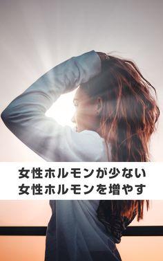 女性ホルモンの分泌を整える 病気が原因で、ホルモンの分泌が乱れている場合は、その病気を治すことが第一に優先されます。 でも、女性ホルモンの分泌をとり行っている視床下部や下垂体、卵巣などの器官にとくにトラブルがないのに、ホルモンの分泌が乱れている場合もよくあることです。 そんなときには、生活習慣や食生活を見直してみることが基本となります。 #女性ホルモンが少ないと #女性ホルモン増やす #女性ホルモン #女性ホルモン整える #女性ホルモンバランスチェック #ヘルスフィットネス #ボディケア #交際の目標 #健康 #健康になる #女性ホルモン乱れ #女性ホルモンが少ないと #女性ホルモン生理 #ホルモンバランス整える運動 #女性ホルモン増やす食べ物 #女性ホルモン恋 Body Care, Kids Outfits, Movie Posters, Mental Health, Hair, Film Poster, Popcorn Posters, Kids Fashion, Mental Illness