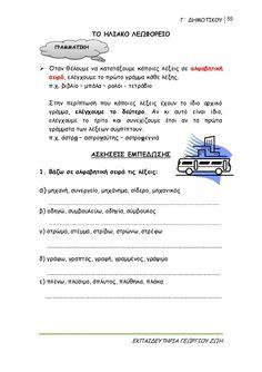 γλώσσα γ΄δημοτικού β΄τεύχος Home Schooling, Special Education, Greek, Greece
