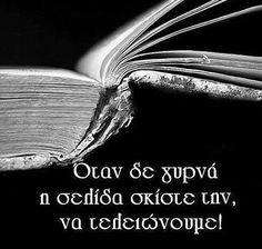 Find images and videos about greek quotes, greek and στοιχακια on We Heart It - the app to get lost in what you love. My Life Quotes, Wise Quotes, Inspirational Quotes, Learning To Be Alone, Feeling Loved Quotes, Funny Greek Quotes, Life Motivation, Peace Of Mind, Quotations