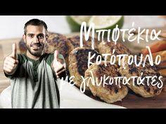 Μπιφτέκια κοτόπουλο με γλυκοπατάτες | Μη Μασάς by Giorgos Tsoulis - YouTube Tank Man, Youtube, Mens Tops, Youtubers, Youtube Movies