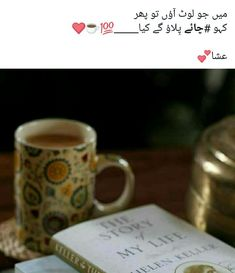 Cup Of Tea Quotes, Chai Quotes, Cute Jokes, Dear Diary, Deep Words, Tea Cups, Urdu Quotes, Novels, Poetry