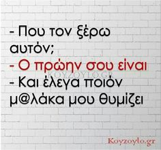 Funny Greek, Funny Thoughts, Greek Quotes, Funny Quotes, Qoutes, Funny Texts, Funny Pictures, Lol, Humor