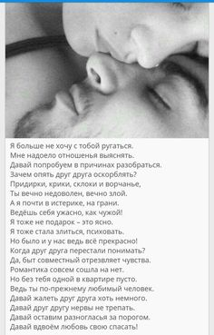 Russian Love Poems, Russian Quotes, Qoutes About Love, Biblical Verses, Different Quotes, Queen Quotes, Life Motivation, Powerful Words, Cool Words