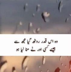 Urdu Poetry Romantic, Poetry Feelings, Sad, Quotes, Quotations, Quote, Shut Up Quotes