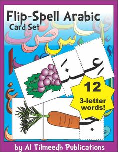 Arabic Flip and Spell Words colorful set of three letter words for learning spelling, vocabulary, and phonics