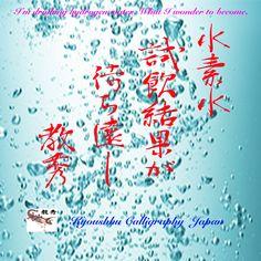 おはようございます。今日1日がしあわせでありますように。脳内革命の春山医師が推奨する水素水を飲んでみた。ペットボトルに入れて水素を発生させるスティックタイプ使用。まぁ、気長に続けて、経過をみていきたい。( 味はややまろやか。) https://www.youtube.com/user/Kyoushhu 書道 教秀 Japan