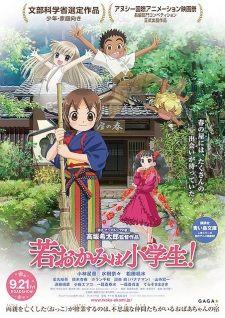 Wakaokami wa Shougakusei! Movie (Okko's Inn) - MyAnimeList net