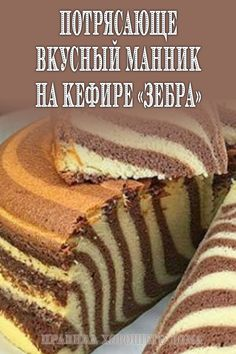 Easy Vanilla Sponge Cake Without Oven Recipe Light Dessert Recipes, Light Desserts, Oven Recipes, Baking Recipes, Cake Recipes, Russian Desserts, Russian Recipes, Bolo Barbie, Vanilla Sponge Cake