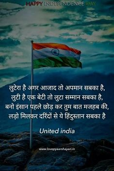 Poem On Independence Day, Independence Day Shayari, Motivational Quotes For Life, Inspirational Quotes, August Quotes, Patriotic Poems, Indian Army Quotes, Independent Quotes, Independance Day