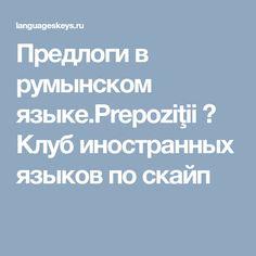Предлоги в румынском языке.Prepoziţii ⋆ Клуб иностранных языков по скайп Boarding Pass