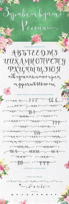 Butterfly Waltz Calligraphy Hand lettered Russian Cryllic Script Cursive Font Decorative Typeface: