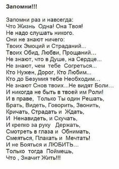 (57) Одноклассники Poem Quotes, Life Quotes, Russian Quotes, L Love You, Different Quotes, Love Poems, My Mood, Some Words, Beautiful Words