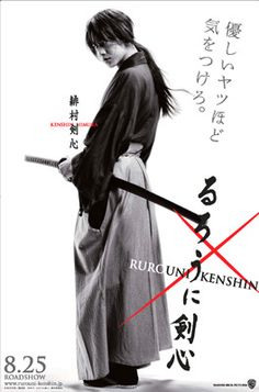 るろうに剣心 An amazing Japanese movie: Rurou ni Kenshin