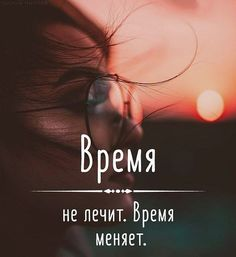 342 Motivational Inspirational Quotes About Life 146 Now Quotes, Smart Quotes, Faith Quotes, Bible Quotes, Quotes To Live By, Motivational Quotes, Inspirational Quotes, Russian Quotes, Heartfelt Quotes