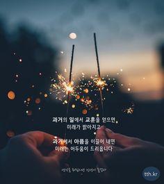 과거의 일에서 교훈을 얻으면 미래가 밝아지고 과거에서 아픔을 이끌어 내면 미래는 어두움이 드리웁니다. - 생각을 뒤집으면 인생이 즐겁다 #톡톡힐링