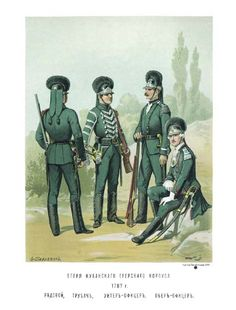 Рядовой, трубач, унтер-офицер и обер-офицер Кубанского егерского корпуса. 1787 г.