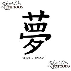 """Kanji for """"dream""""  (I have this one)"""