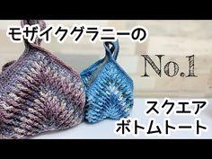 モザイクグラニーのスクエアボトムトート【かぎ針編み/crochet】 - YouTube
