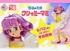 NEW Creamy Mami Doll - foundinjapan.com