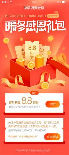 Ui Inspiration, Graphic Design Inspiration, Web Design, Logo Design, Splash Screen, Illustration Art Drawing, Chinese Design, Promotional Design, Website Layout