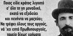 Αυτό το ποίημα 120 ετών του Σουρή για την Ελλάδα είναι πιο επίκαιρο από ποτέ Ancient Mysteries, Photo S, Greece, Wisdom, Sayings, Words, Memes, Inspiration, Country