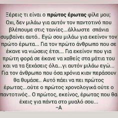 Greek Quotes, Relationships, Words, Instagram Posts, Relationship, Dating, Horse