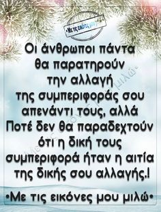 ΜΕΓΑΛΗ ΑΛΗΘΕΙΑ Unique Quotes, Clever Quotes, Meaningful Quotes, Best Quotes, Big Words, Some Words, Words Quotes, Life Quotes, Positive Quotes