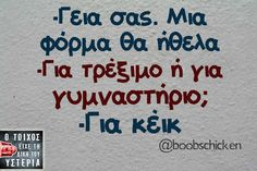 γεια σας μια φόρμα θα ήθελα για τρέξιμο ή για γυμναστήριο; για κέικ Greek Memes, Funny Greek Quotes, Sarcastic Quotes, Jokes Quotes, Funny Statuses, Funny Phrases, Clever Quotes, How To Be Likeable, Just For Laughs