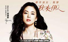 Korean Actress Song Hye Kyo wallpaper