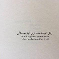 Quotes deep wisdom soul 26 ideas for 2019 Hadith Quotes, Quran Quotes Love, Quran Quotes Inspirational, Islamic Love Quotes, Muslim Quotes, Arabic Quotes, Arabic English Quotes, Islamic Quotes Wallpaper, Allah Quotes