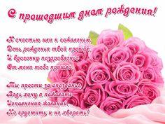 Happy Birthday Good Wishes, Raspberry, Flowers, Postcards, Vegetables, Rose, Plants, Art, Birthday