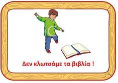 dreamskindergarten Το νηπιαγωγείο που ονειρεύομαι !: Οι οδηγίες του μικρού αναγνώστη Books To Read, Family Guy, Reading, School, Blog, Fictional Characters, House, Home, Reading Books
