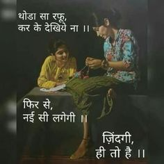 feelings quotes in hindi & feelings quotes . feelings quotes in hindi . feelings quotes for him . Hindi Quotes Images, Hindi Quotes On Life, Life Quotes, Hindi Shayari Life, Hindi Shayari Gulzar, Suvichar In Hindi, Friendship Quotes In Hindi, Hindi Good Morning Quotes, Daily Quotes