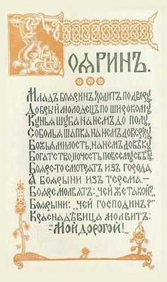 """Буки (""""Боярин"""")"""