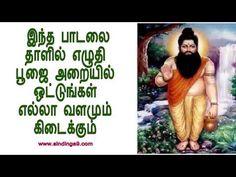 பூஜை அறையில் இந்த பாடலை எழுதி ஒட்டுங்கள் Write this lines in paper and stick in puja room - invest. Vedic Mantras, Hindu Mantras, Morning Mantra, Morning Quotes, Navratri Songs, Audio Songs, Mp3 Song, Evergreen Songs, God Pictures