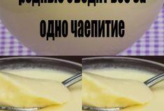 Быстрый рецепт слоек на кефире Milk Science Experiment, Deserts, Fruit, Food, Essen, Postres, Meals, Dessert, Yemek