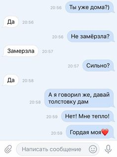 смс Brown Things a brown color hair Quotes And Notes, Love Quotes, Russian Quotes, Cute Messages, Cute Texts, L Love You, Just Friends, Aesthetic Grunge, Love Memes