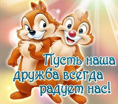 Chip And Dale, Emoticon, Animals And Pets, Good Morning, Mario, Friendship, Words, Quotes, Fictional Characters