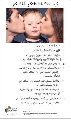 Teaching Kids, Kids Learning, Kids Planner, Vie Motivation, Islamic Phrases, Kids Behavior, Precious Children, Baby Education, Baby Health